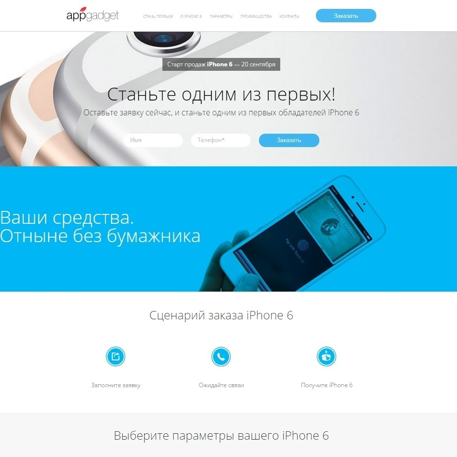 Landing page Предзаказ iPhone 6